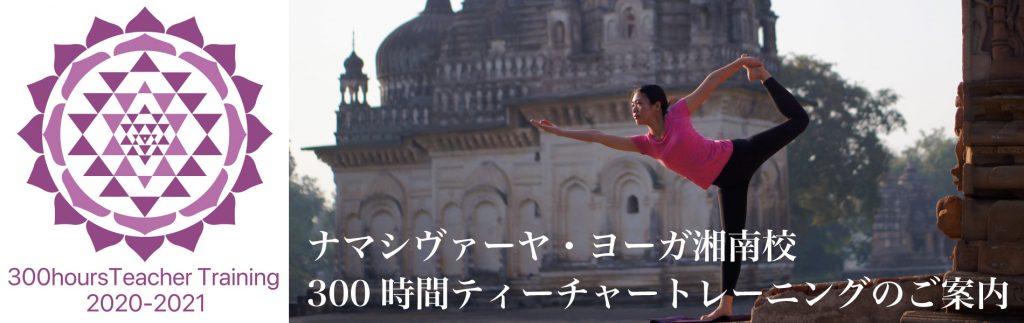 ナマシヴァーヤ・ヨーガ湘南校300時間ティーチャートレーニングのご案内